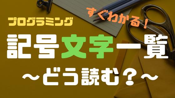 【プログラミング】記号文字一覧(読み方)