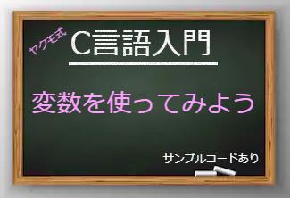 【C言語入門】§1-3 変数を使ってみよう