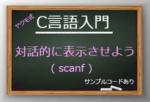 【C言語入門】§1-4 対話的に表示させよう (scanf関数)