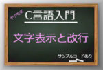 【C言語入門】§1-1 文字表示と改行