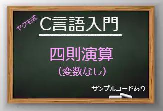 【C言語入門】§1-2 四則演算(変数なし)