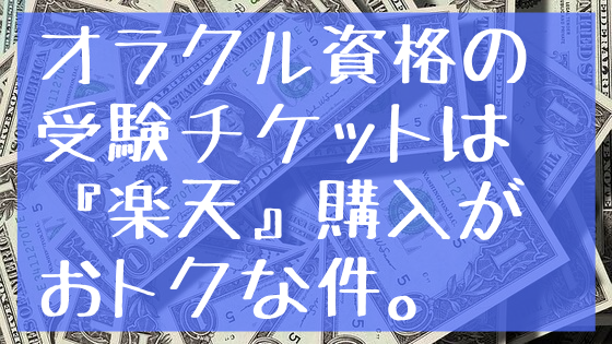"""【クレカ支払いで損する】オラクル受験チケットは『楽天』購入が""""おトク""""な件。"""