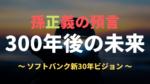 【解説】孫正義が予言する300年後に起こる3つの未来