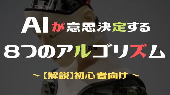 『人工無能(AI)』はどうやって意思決定をするのか?8つのアルゴリズムを解説