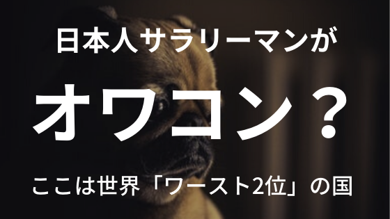 【年収が上がらない 】日本人サラリーマンは『先進国で最低レベル』 な件。