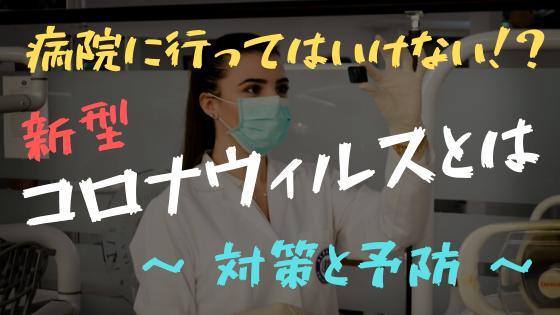 【SARSを超える】新型コロナウィルスの感染予防と対処はどうする?