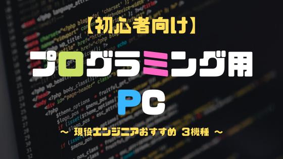 【プログラミング用PC】初心者が『Windows』を選ぶべき理由。[おすすめ機種紹介]