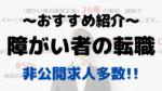 【関東・関西】『障がいのある人』が登録すべき求人サイト|おすすめ転職エージェント紹介