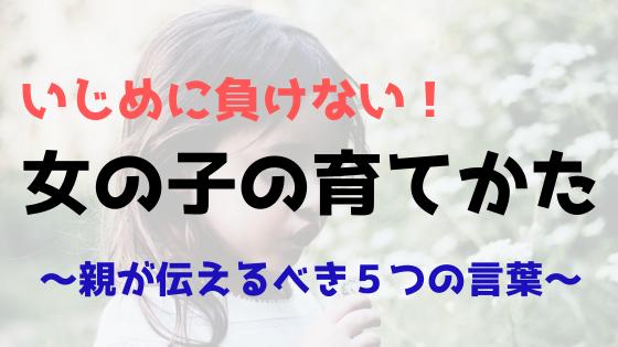 【いじめ】原因は親にある?女の子を『つよく育てる』ための5つの言葉